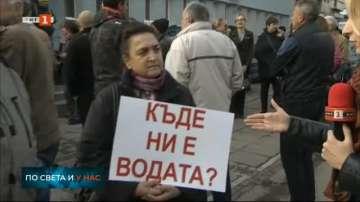 Перничани излязоха на протест заради водния режим