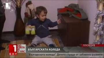 Българската Коледа помага на 7-годишния Сиян от Пловдив