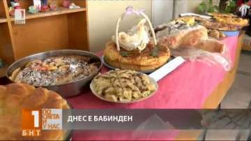 На Бабинден в село Балканци
