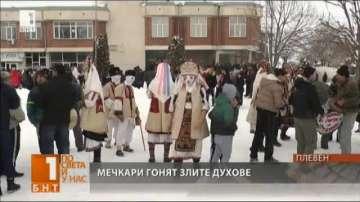 Мечкари в Плевен пречистват домовете от зли сили на Ивановден по стар стил