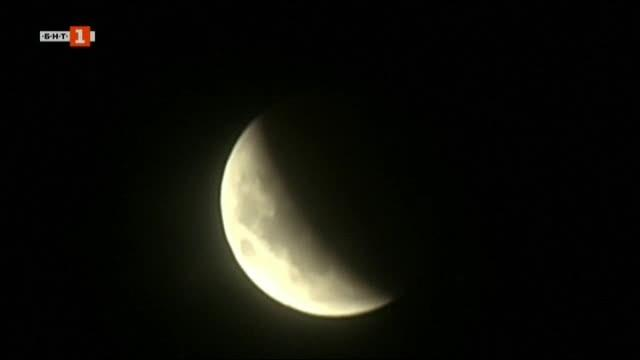 Тази нощ светът видя първото за годината пълно лунно затъмнение.