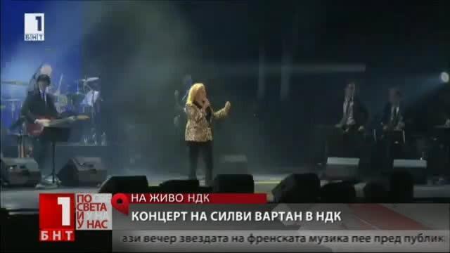 Силви Вартан с концерт в София. Тази вечер звездата на