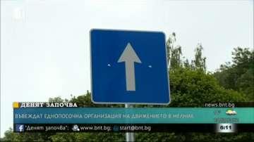 В Мелник въвеждат еднопосочна организация на движението