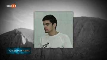 Един от най-добрите наши играчи по водна топка е загиналият в Гърция