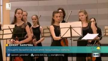 Концерт в ЕП - Младите таланти на България поздравяват Европа