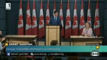 Канада узаконява употребата на марихуана за развлечение