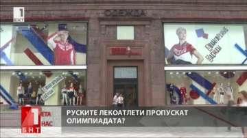 Руските лекоатлети пропускат Олимпиадата?