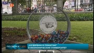 Икономическият университет във Варна се включи в събирането на капачки