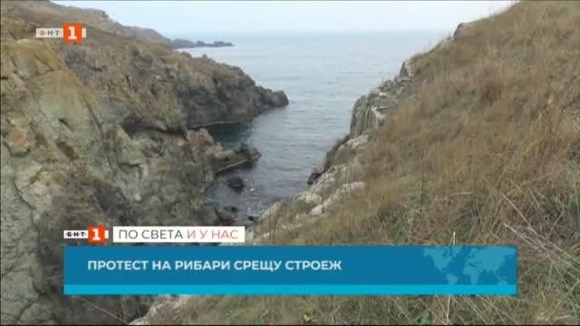 Рибари от Созопол излязоха на протест срещу строеж, който ограничава