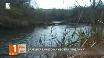 ВЕЦ замърсява защитената територия Земен
