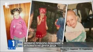 Момиче пребори левкемията. Сега помага на други деца