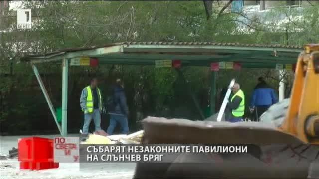 Багери започнаха да събарят незаконни магазини в Слънчев бряг