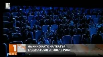Опашка за българско кино в Рим