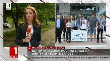 Полицаи ще следят абитуриентите и в Благоевград