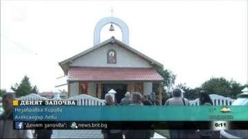 Християни и мюсюлмани построиха църква в силистренско село
