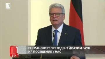 Германския президент Йоахим Гаук на посещение у нас