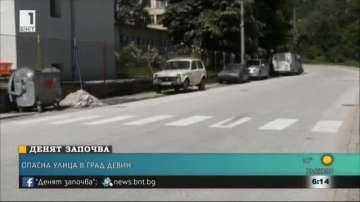 Оживена улица в Девин крие опасности