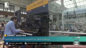 Започва четвъртото издание на Франкофоли в Благоевград