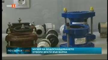 Музей на водоснабдяването отвори врати във Варна