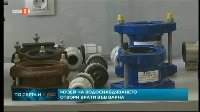 Музей на водоснабдяването и канализацията отвори врати във Варна по