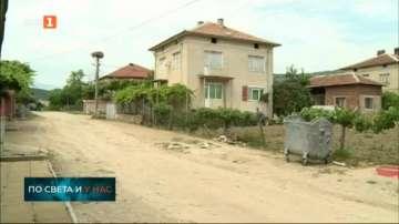 В Петричко село с над 1600 души все още няма канализация