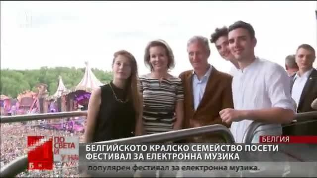 Белгийското кралско семейство на Фестивал за електронна музика