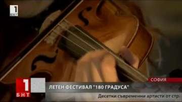 Летен фестивал 180 градуса в София