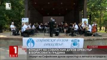 Концерт на Софийския духов оркестър в Борисовата градина