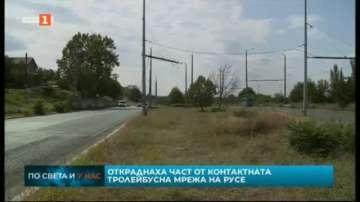 Откраднаха част от контактната тролейбусна мрежа на Русе