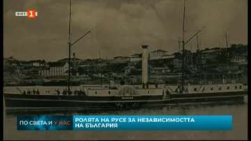 Ролята на Русе за Независимостта на България