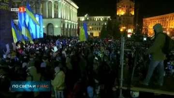 Протест в Киев срещу политиката на Зеленски