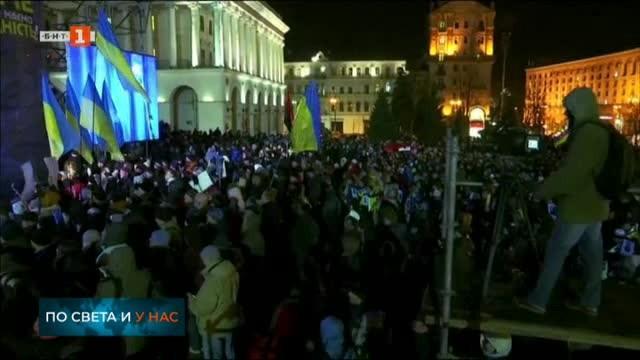 Хиляди украинци се събраха в центъра на Киев, за да