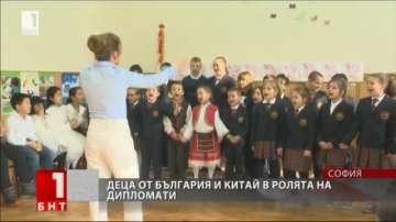 Деца от Китай и България влизат в ролята на дипломати