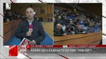 Какво ще е бъдещето на ПФК Левски?