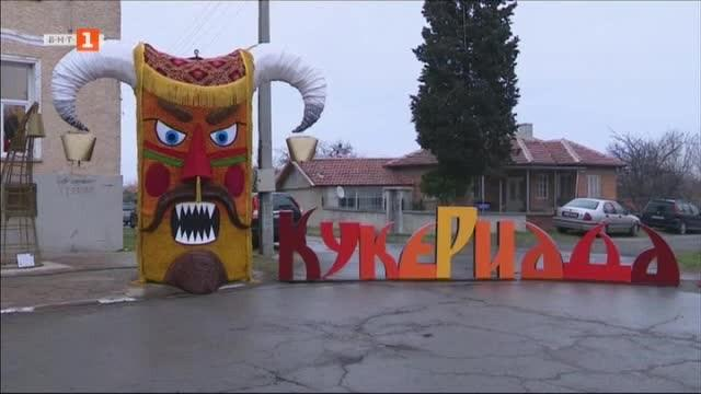 Снимка: Започна първият Национален фестивал Кукериада в община Тунджа