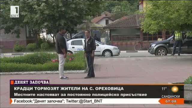В Ореховица настояват за постоянно полицейско присъствие