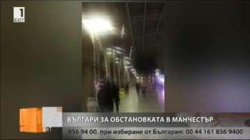 Българка в Манчестър: Дълго се смяташе, че някакви балони са се спукали