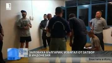 Връщат в Индонезия избягалия от затвора българин