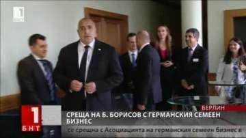 Бойко Борисов на среща на германския фамилен бизнес