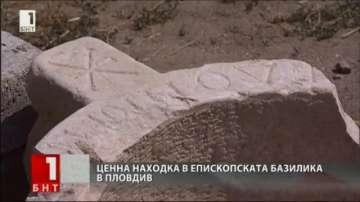 Отново ценна находка в Епископската базилика в Пловдив