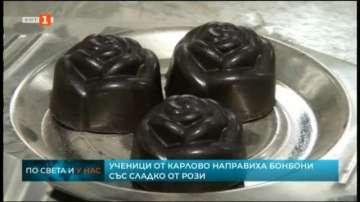 Ученици от Карлово направиха бонбони от сладко от рози