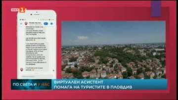 Виртуален асистент помага на туристите в Пловдив