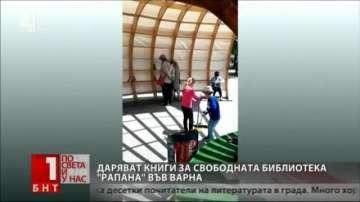 Нов живот за свободната библиотека Рапана във Варна