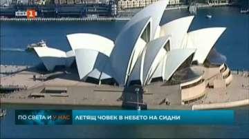 Летящ човек стана атракция в Сидни