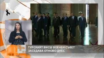 В Анкара се проведе среща на Висшия военен съвет