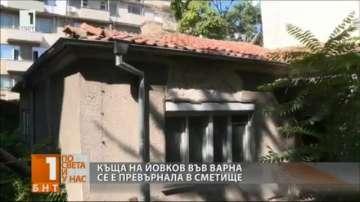 Руши се къщата, в която е живял и творил Йордан Йовков във Варна