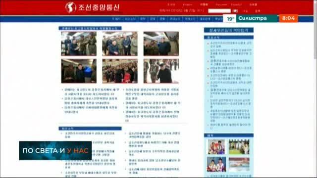 Пхенян е готов и за диалог, и за противопоставяне на