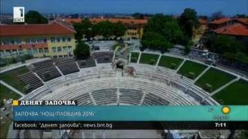 Започва фестивалът Нощ/Пловдив