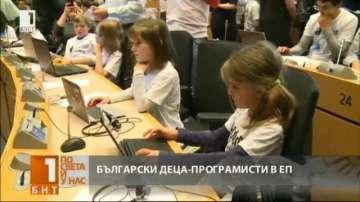 Деца-програмисти от България в ЕП в Брюксел