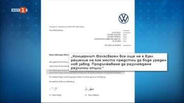 Фолксваген все още не е взел решение къде да е новият завод